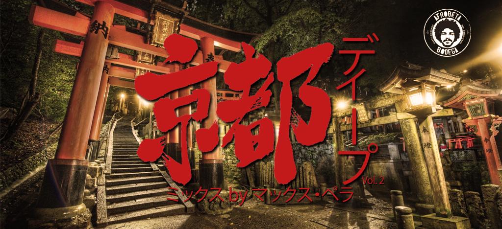 Max Pela – Kyoto Deep Vol. 2